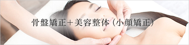 美容整体・カイロプラクティックコース(骨盤矯正+美容整体【小顔矯正】)