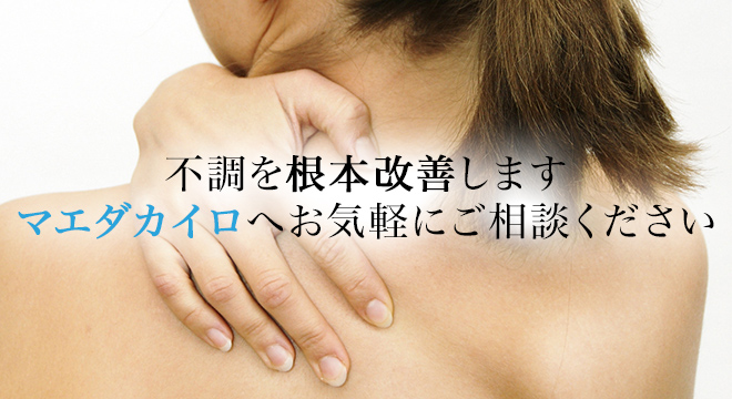 お身体のお悩みと合わせて施術!痛みからコリまでで気軽にご相談ください。